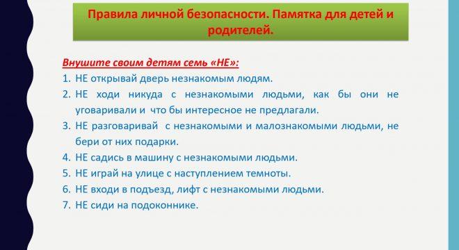 безопасное лето_page-0011