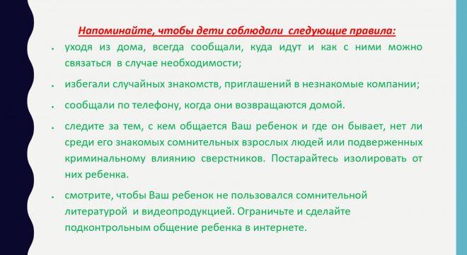 безопасное лето_page-0012