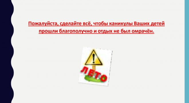 безопасное лето_page-0013