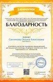 Благодарность проекта infourok.ru