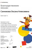 Благ. письмо ЯндексУчебник 2020_page-0001