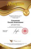 Диплом за 1 место в олимпиаде 27.09.2020_page-0001