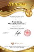 Диплом победителя_Олимпиада_Подари знание