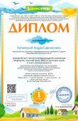 Диплом проекта infourok.ru №ЙУ88056428