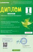 Диплом проекта infourok.ru №ЦХ44220442