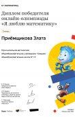 Диплом_Яндекс учебник_Приемщикова_page-0001