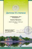 Карпова Маргарита_Диплом III степени (Тест) 4-5 кл_page-0001