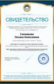 Св-во о публикации 20.01.21