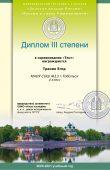 Тренин Егор_Диплом III степени (Тест) 4-5 классы__page-0001