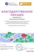 УЧИ.ру Санникова Безопасные дороги_page-0001