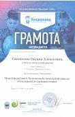 грамота_олимпиада Вундеркинд