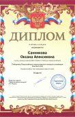 диплом 3 место ВСЕРОС_page-0001