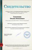 св-во о публикации_page-0001