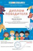Diplom BRIKS_Халилов_ Учи.ру_page-0001