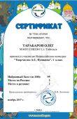 cert_Oleg_Tarabarov_page-0001
