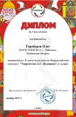 cert_Oleg_Tarabarov_page-0004