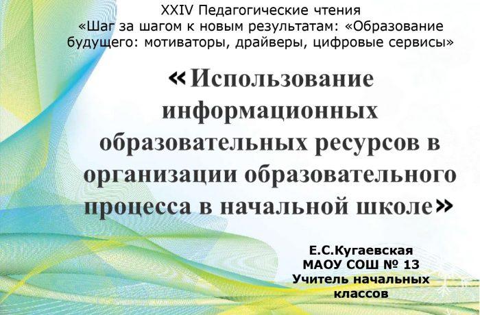 Кугаевская ЕС _page-0001