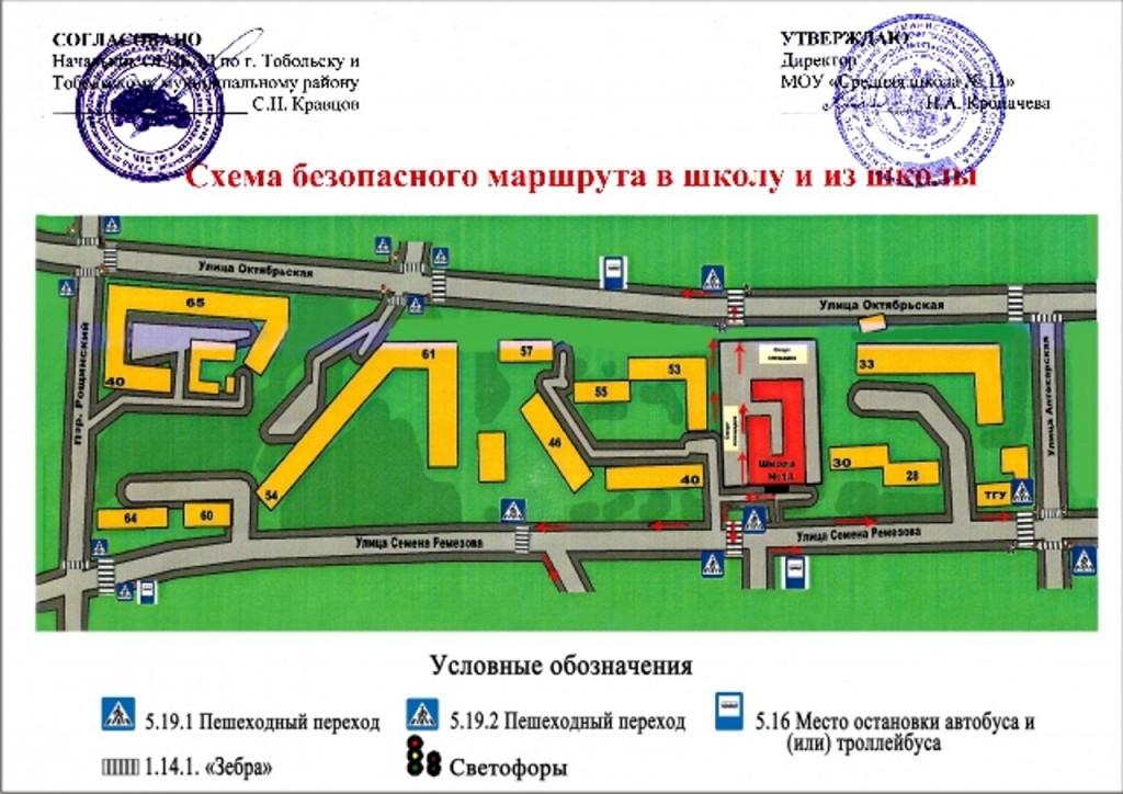 Схема безопасного маршрута в