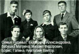 Виктор Михайлович Родин 1