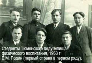 Виктор Михайлович Родин 2