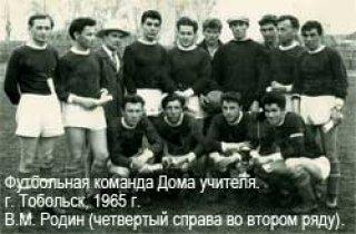 Виктор Михайлович Родин 3