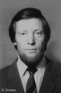 Вячеслав Фатеевич Пятиков