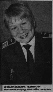 Людмила Кошиль 3