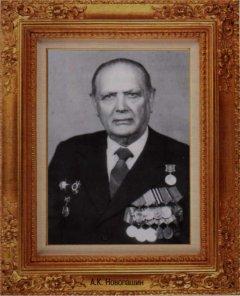 Александр Кузьмич Новопашин 1