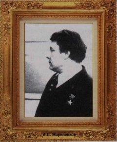 Иван Семёнович Мариненков. Жизнь прожита не зря 1