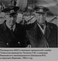 Михаил Константинович Шаповалов 5