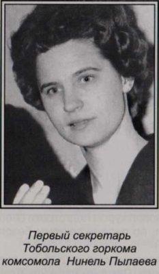 Нинель Владимировна Пылаева
