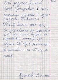 Юрий Григорьевич Колмаков 1