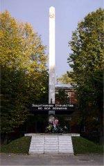 Мемориал защитникам Отечества 1