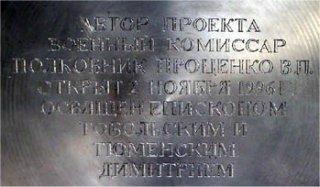 Мемориал защитникам Отечества 2