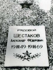 Застава имени И.И.Стрельникова, остров Даманский
