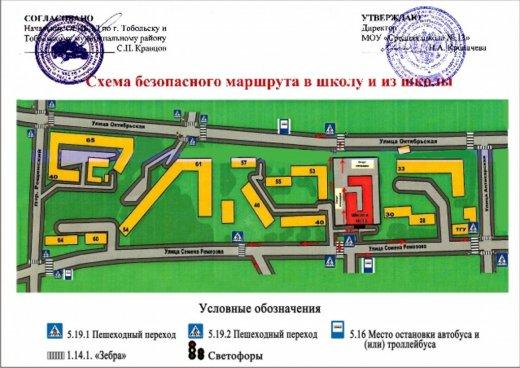 Схема безопасного маршрута в школу и из школы