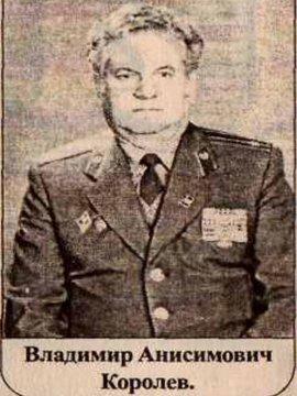 Владимир Анисимович Королев (1)