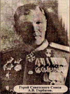 Герой Советского Союза А. В. Горбатов