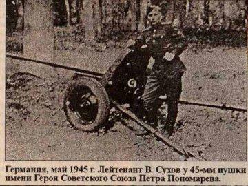 Германия, май 1945г. Лейтенант В. Сухов у 45-мм пушки имени Героя Советского Союза Петра Пономарева