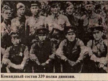 Командный состав 339 полка дивизии