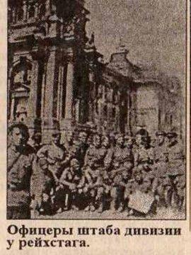 Офицеры штаба дивизии у рейхстага