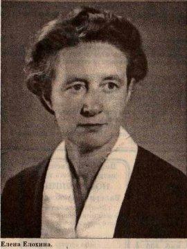 Елена Елохина