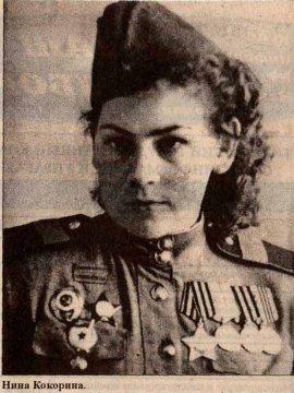 Нина Кокорина