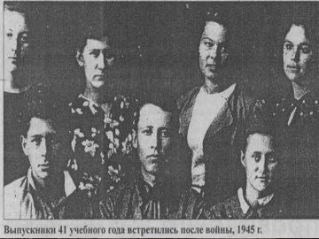 Выпускники 41 учебного года встретились после войны, 1945 г.