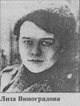Лиза Виноградова