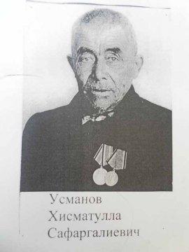 Усманов Хисматулла Сафаргалиевич