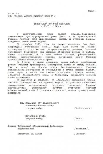 Похоронка, Венгерский Василий Петрович