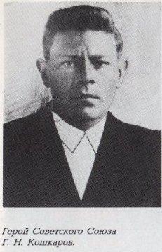 Григорий Никифорович Кошкаров