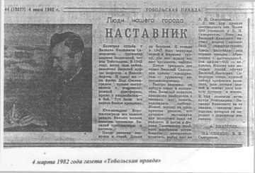 Василий Иванович Самороков 8