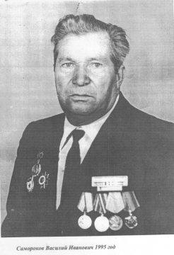 Василий Иванович Самороков